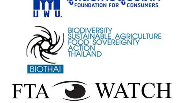 3 องค์กรดังหนุนกลุ่มเคลื่อนไหวรณรงค์ต่อต้านการค้าผูกขาดเซเว่นอีเลฟเว่น