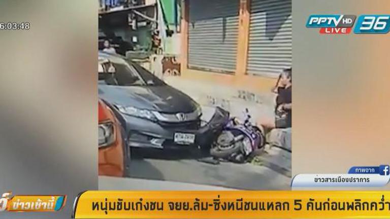 หนุ่มขับเก๋งชนจยย.ล้ม-ซิ่งหนีชนแหลกอีก5คันอ้างขับรถไม่เป็น