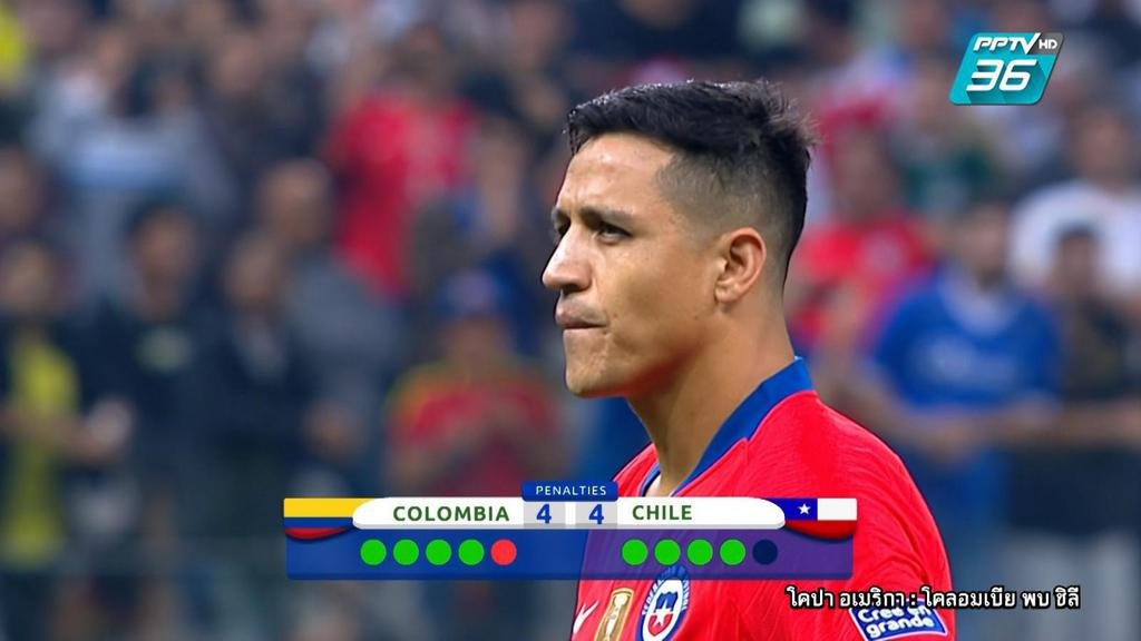 โคปา อเมริกา 2019   โคลอมเบีย 0-0 (4-5) ชิลี   29 มิ.ย. 62