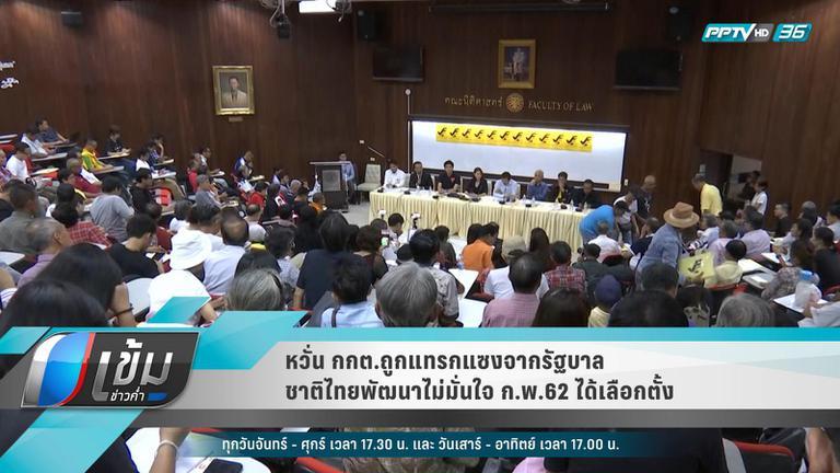 ฝ่ายการเมือง หวั่น กกต.ถูกแทรกแซงจากรัฐบาล ไม่มั่นใจ ก.พ.62 ได้เลือกตั้ง