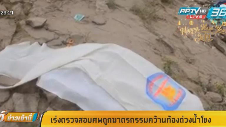 ตำรวจเร่งพิสูจน์ 2 ศพถูกฆ่าทิ้งน้ำโขง