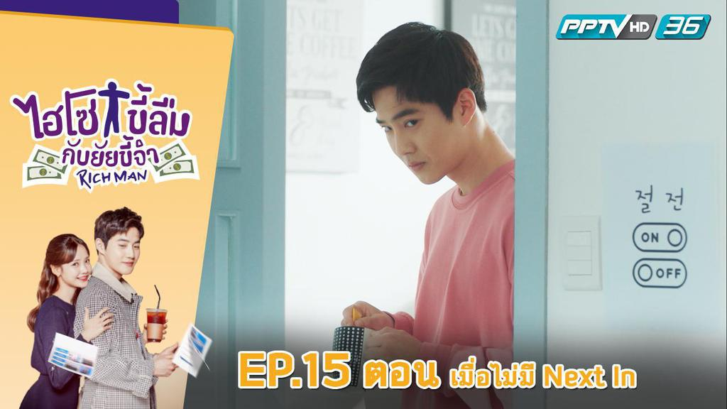 EP.15 เมื่อไม่มี Next In