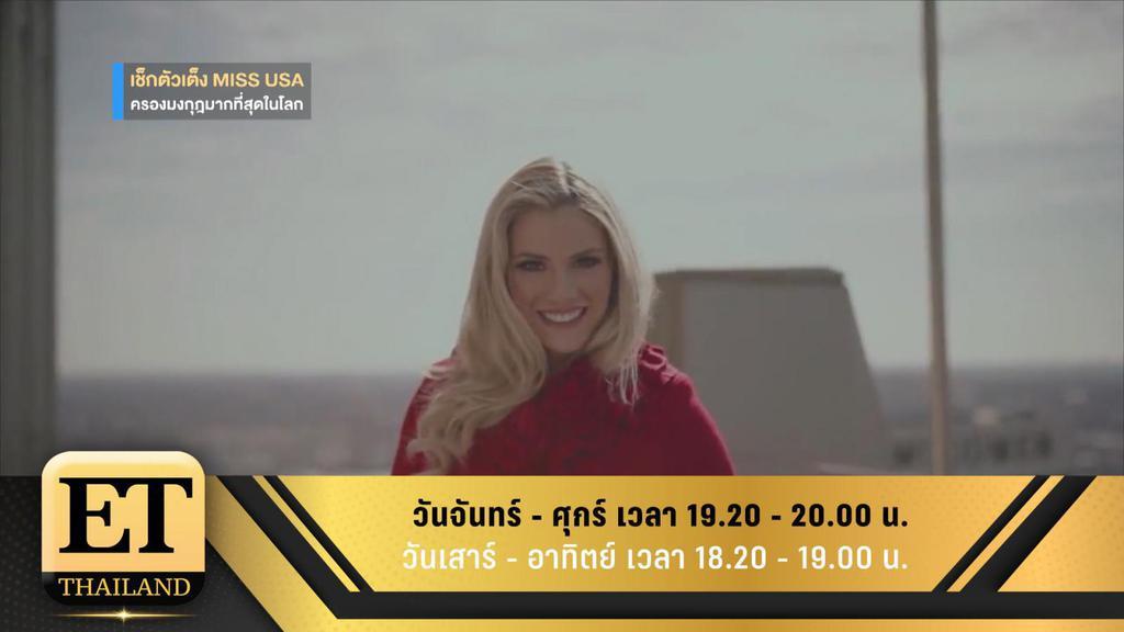 ET Thailand 5 ธันวาคม 2561