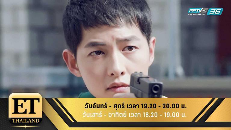 ET Thailand 4 กรกฎาคม 2561
