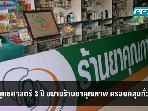 วางยุทธศาสตร์ 3 ปี ขยายร้านยาคุณภาพ ครอบคลุมทั่วไทย