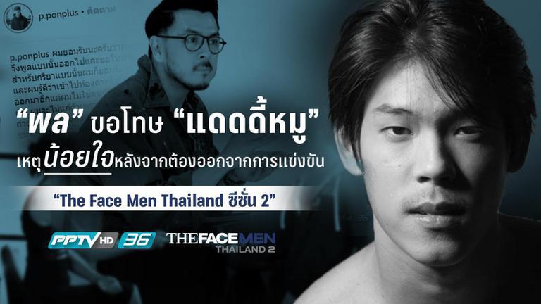 """""""พล"""" ขอโทษ """"แดดดี้หมู"""" เหตุน้อยใจหลังจากต้องออกจากการแข่งขัน """"The Face Men Thailand  2"""""""