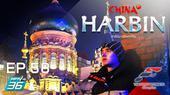 Harbin ตอน 3