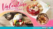 Valentine(1) พาคู่รักมาเติมความหวาน