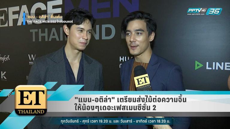 """""""แมน-อติล่า"""" เตรียมส่งไม้ต่อความจิ้นให้น้องๆ The Face Men Thailand ซีซั่น 2"""