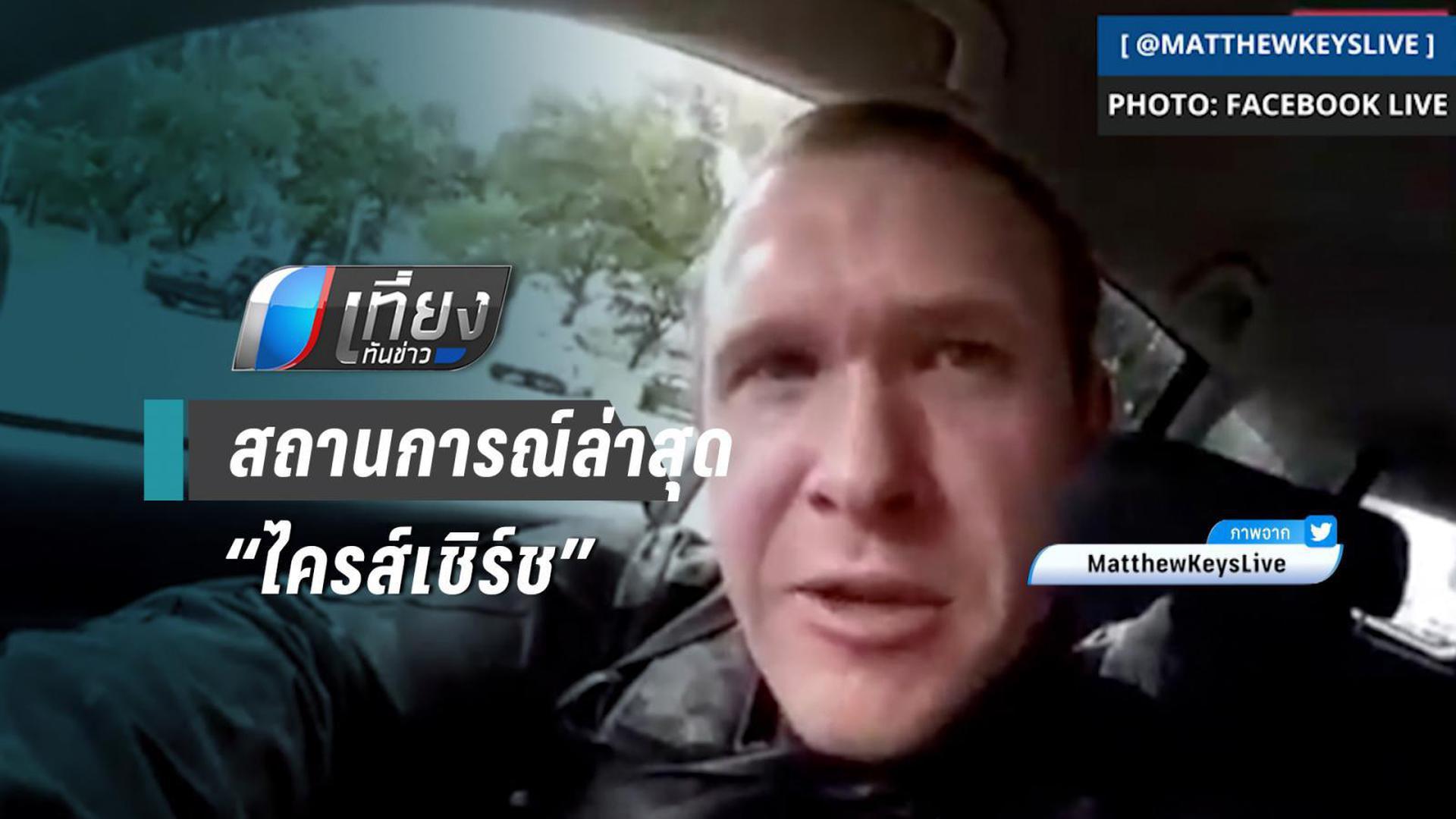 """สัมภาษณ์ คนไทยใน """"ไครส์เชิร์ช"""""""