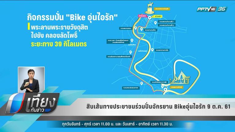 """10  เส้นทางปั่นจักรยาน """"อุ่นไอรัก คลายความหนาว สายน้ำแห่งรัตนโกสินทร์"""""""