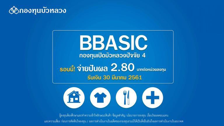 นักลงทุนเฮ! กองทุน BBASIC แจกเงินปันผล 2.80 บาท
