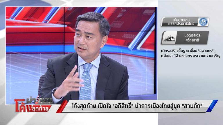 """""""อภิสิทธิ์"""" ย้ำจุดยืนไม่ร่วม """"เพื่อไทย""""ไม่เคยฟัง""""สุเทพ""""พาดพิงจับมือกับทักษิณ"""