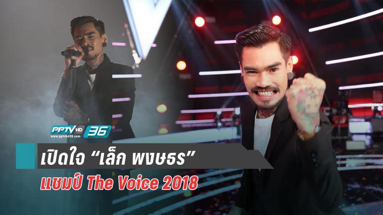 """เปิดใจ """"เล็ก พงษธร"""" แชมป์ The Voice 2018"""