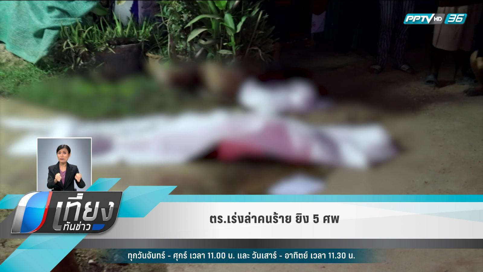ตำรวจ เร่งล่าคนร้ายยิง 5 ศพ