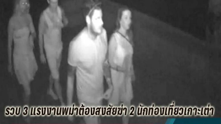 รอผล DNA ยัน 3 แรงงานพม่าฆ่า 2 นักท่องเที่ยวเกาะเต่า หลัง 1 ใน 3 สารภาพ