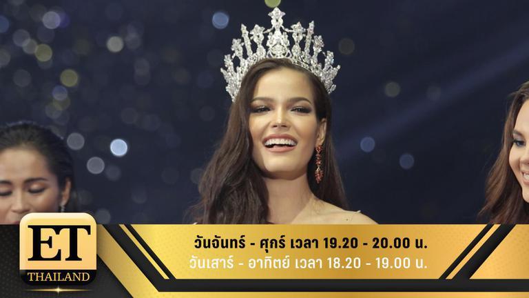 ET Thailand 1 กรกฎาคม 2562