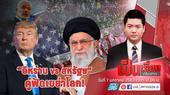 """""""นักวิเคราะห์"""" ประเมินความขัดแย้ง """"อิหร่าน – สหรัฐฯ"""" ไม่ขยายเป็น """"สงครามโลก"""""""