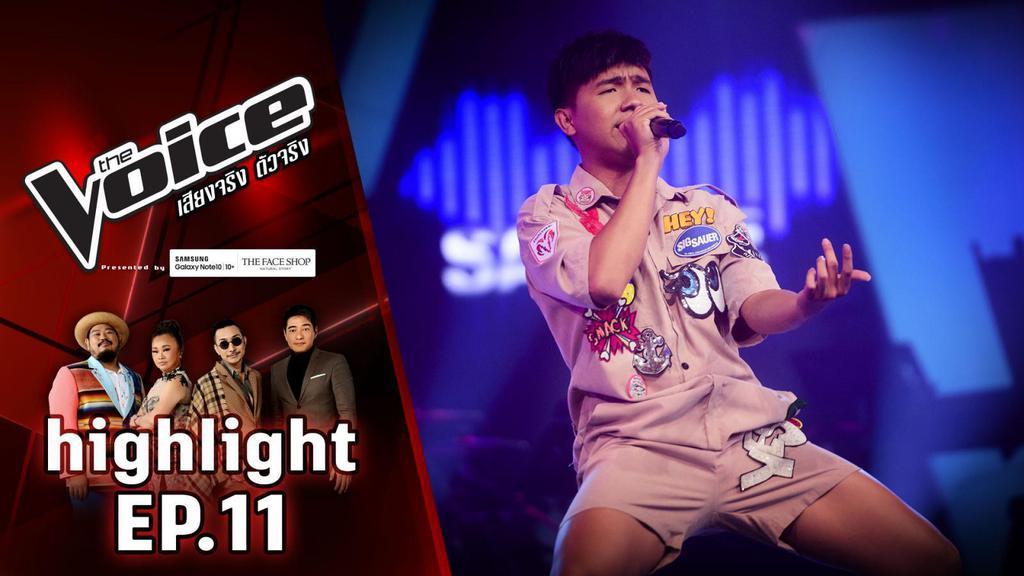 "The Voice 2019 | ""ซาสี่"" สุดเอ็นเตอร์เทน ทั้งร้องทั้งเต้น ลีลาไม่เป็นสองรองใคร| Highlight EP11"
