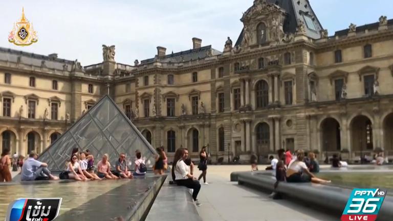 คลื่นความร้อนปกคลุมยุโรป-ฝรั่งเศส เสียชีวิต 3 คน