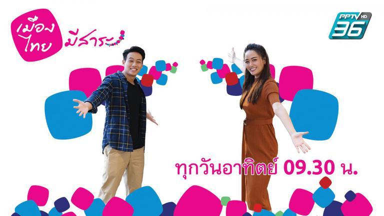 เมืองไทยมีสาระ