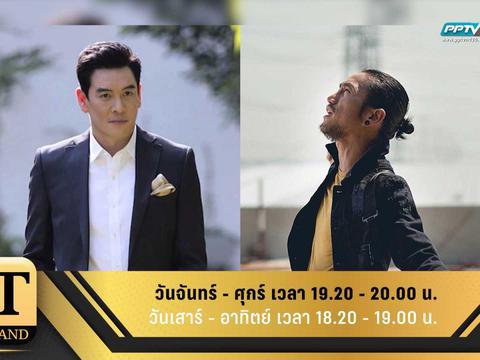 ET Thailand : ET Thailand 9 สิงหาคม 2561
