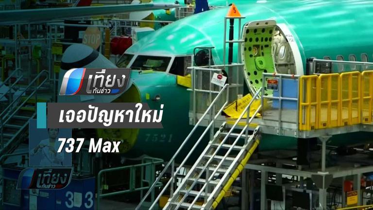 พบปัญหาใหม่ 737 Max ส่อเลื่อนกำหนดกลับมาบิน