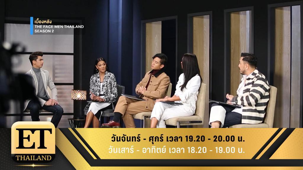 ET Thailand 10 ตุลาคม 2561