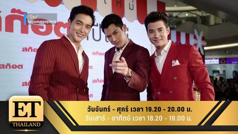 ET Thailand 1 มกราคม 2562