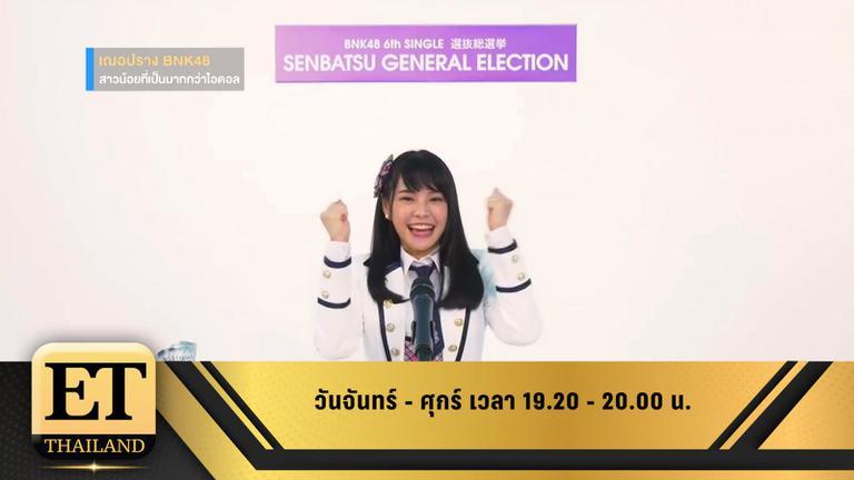 ET Thailand 30 มกราคม 2562