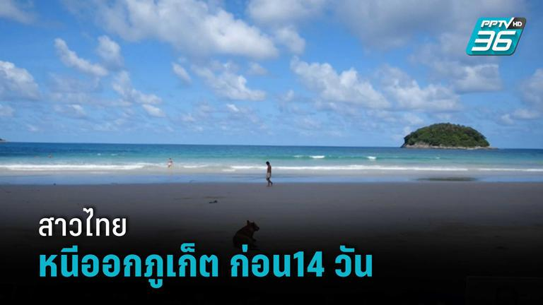 เปิดไทม์ไลน์ สาวไทยหนีออกภูเก็ต ก่อน14 วัน