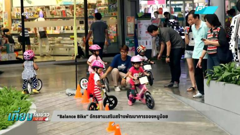 """""""Balance Bike"""" จักรยานเสริมสร้างพัฒนาการของหนูน้อย (คลิป)"""