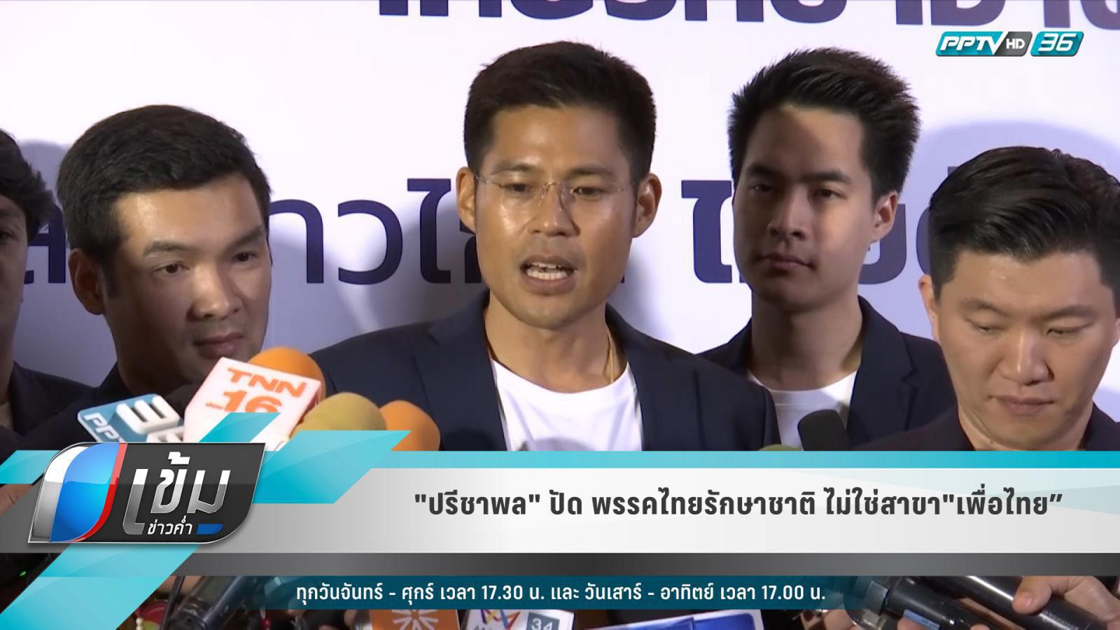 """""""ปรีชาพล"""" ปัด พรรคไทยรักษาชาติ ไม่ใช่สาขา""""เพื่อไทย"""