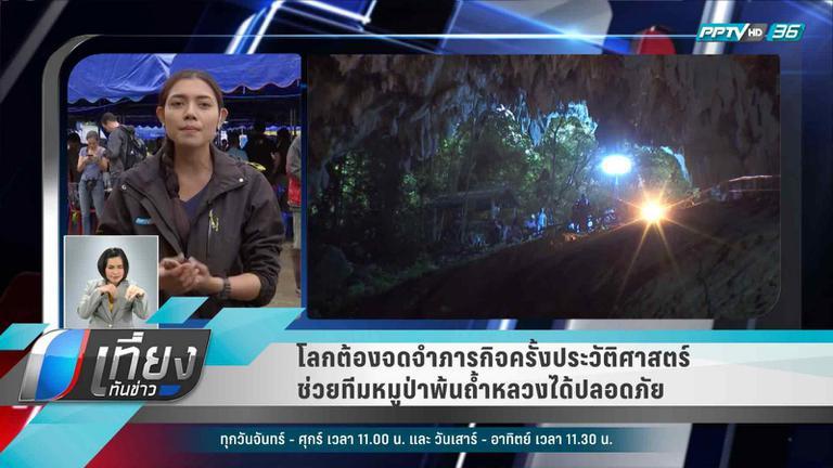 """ทีมข่าวพีพีทีวีย้อนบรรยากาศตลอด 18 วันช่วยภารกิจช่วย """"13ชีวิตทีมหมูป่า"""""""