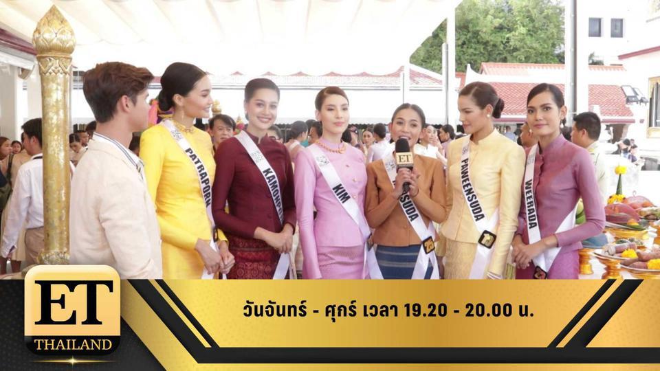 ET Thailand 17 มิถุนายน 2562