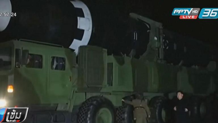 ยูเอ็น แฉโสมแดงใช้สนามบินซุกขีปนาวุธ-ลอบขายอาวุธ