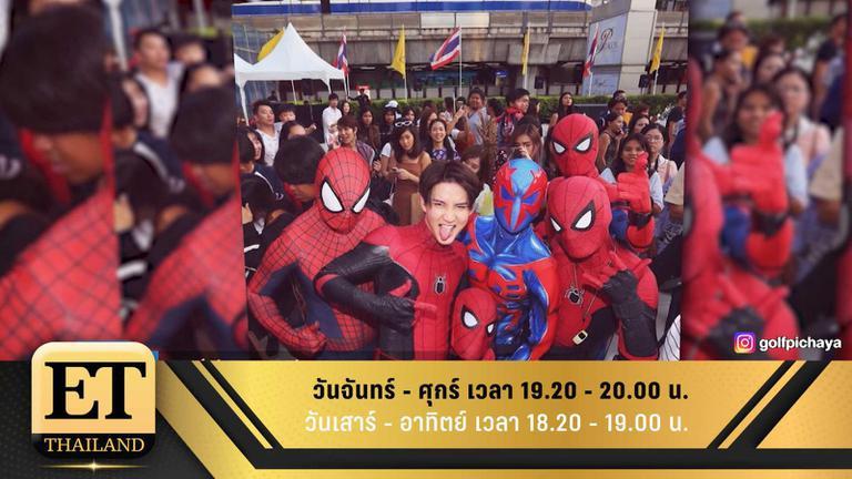 ET Thailand 3 กรกฎาคม 2562