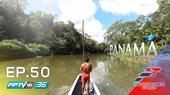 Panama ตอน 3