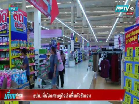 ธปท.มั่นใจเศรษฐกิจไทยเริ่มฟื้นตัวชัดเจน