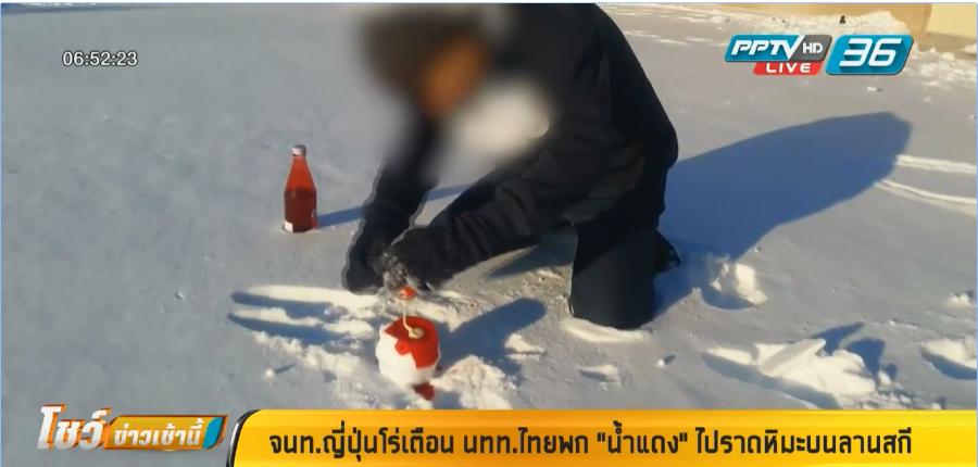 ไม่เอาไม่ราด !! เตือน นักท่องเที่ยวไทย น้ำแดง ราดหิมะ