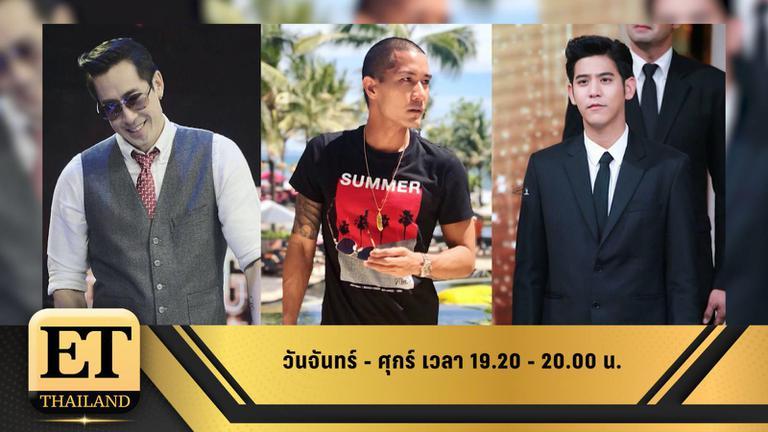 ET Thailand 25 มีนาคม 2562