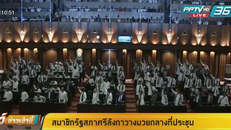 สมาชิกรัฐสภาศรีลังกา วางมวยกลางที่ประชุม