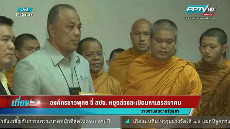 องค์กรชาวพุทธ จี้ สปช. หยุดล่วงละเมิดมหาเถรสมาคม