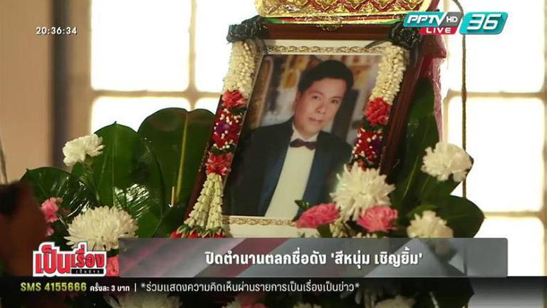 """""""สีหนุ่ม เชิญยิ้ม"""" ตำนานดาวตลกไทย"""