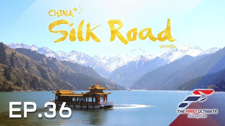 China Silk Road ตอน 4
