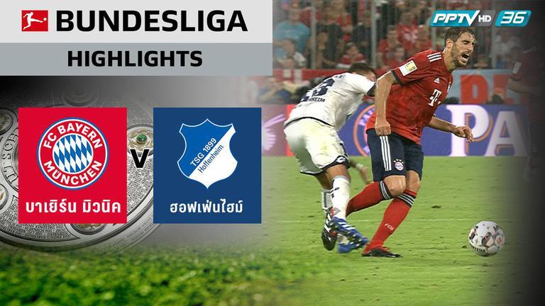 ไฮไลท์ Bundesliga | บาเยิร์น มิวนิค 3 - 1 ฮอฟเฟ่นไฮม์ | 25 ส.ค. 61