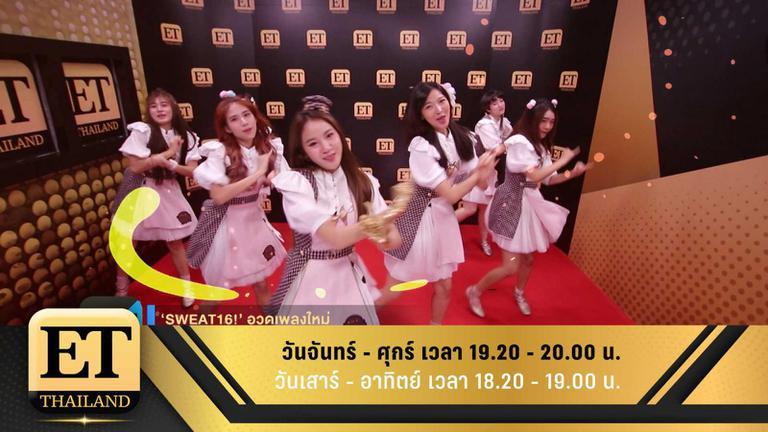 ET Thailand 4 กรกฎาคม 2562