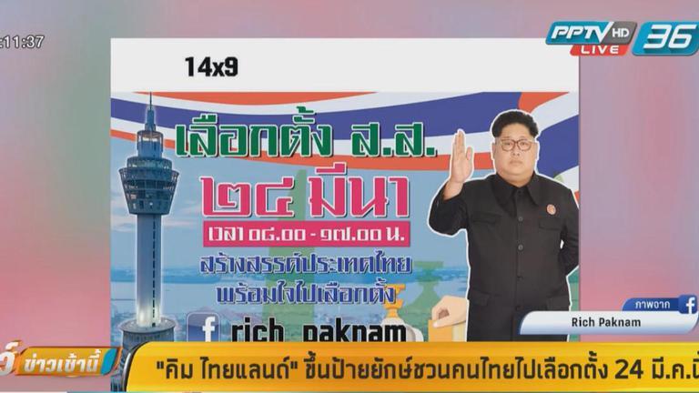 """ฮือฮา! """"คิม ไทยแลนด์"""" ขึ้นป้ายยักษ์ชวนคนไทยไปเลือกตั้ง 24 มี.ค.นี้"""