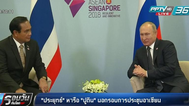 """""""ปูติน"""" อวยพรให้เลือกตั้งไทยปีหน้าประสบผลสำเร็จ"""