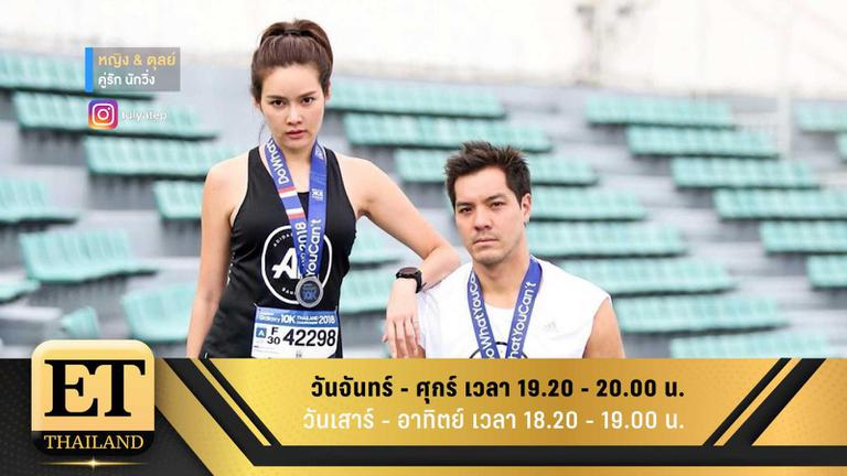 ET Thailand 30 พฤษภาคม 2561